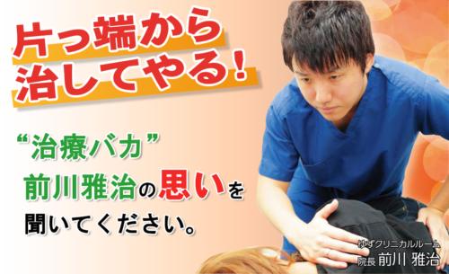 岸和田で痛み治療といえば