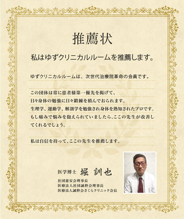 堀 訓也医学博士からの推薦状のご紹介