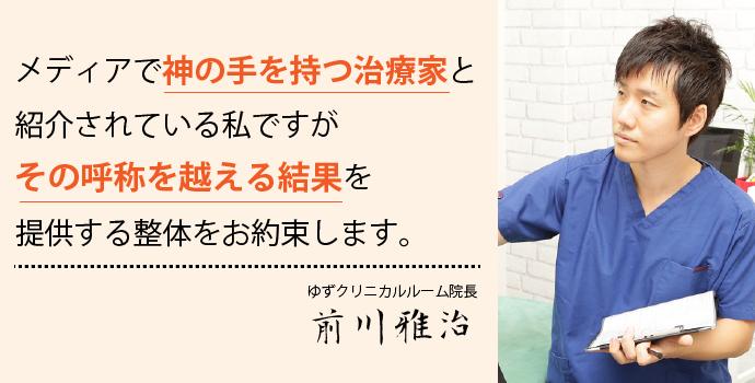 岸和田の腰痛整体